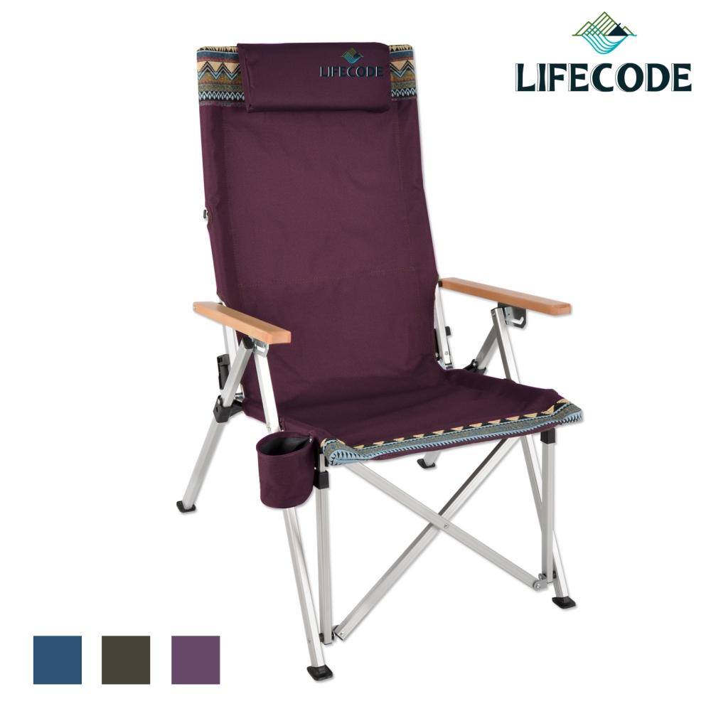 LIFECODE 公爵可調段木扶手折疊椅/大川椅(附枕頭+杯架)-3色可選