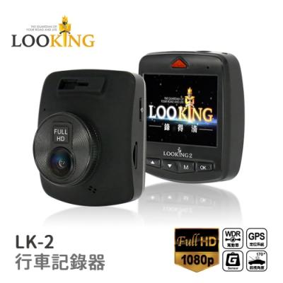 LOOKING LK-2 汽車行車紀錄器 FHD 1080P 170前視角 WDR GPS
