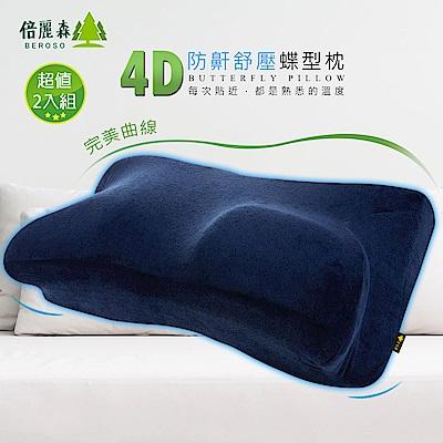 Beroso 倍麗森 超值兩入組-風行韓國人體工學防側翻舒壓4D記憶枕