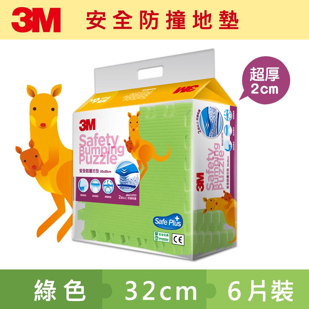 3M 兒童安全防撞地墊 (32cm 綠色 x 6片)