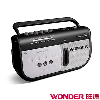 WONDER旺德 手提式收錄音機 RC-20