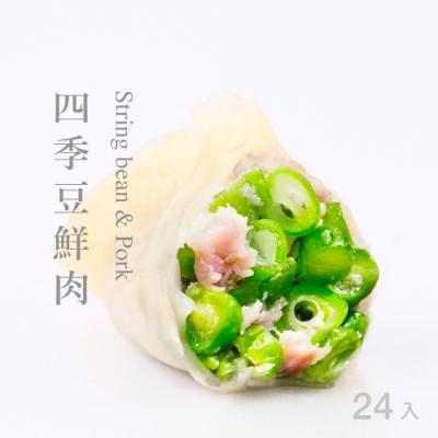 果貿吳媽家  四季豆鮮肉水餃(1盒/24入)