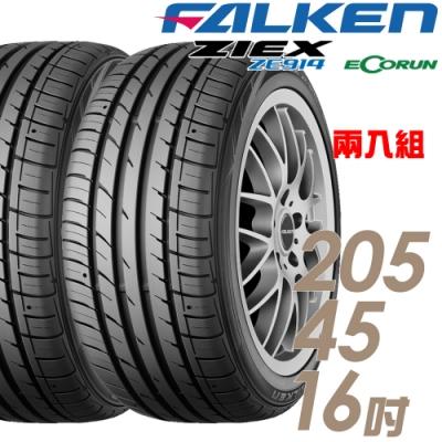 【飛隼】ZIEX ZE914 ECORUN 低油耗環保輪胎_二入組_205/45/16