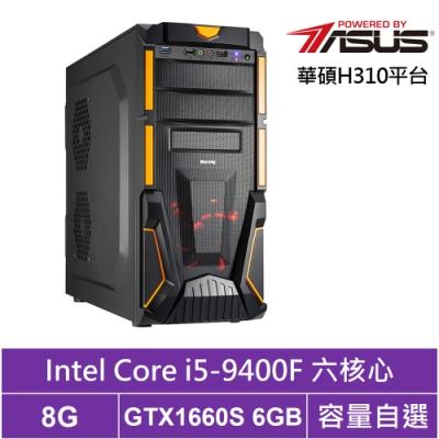 華碩H310平台[星際武魂]i5六核GTX1660S獨顯電腦