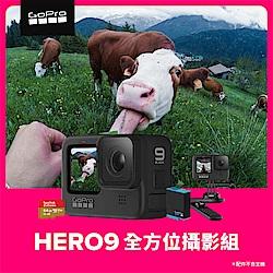 GoPro-HERO9 Black 全方位攝影組