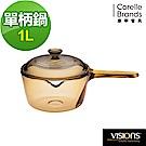 (下單5折)(送2入餐盤組)美國康寧 Visions晶彩透明鍋單柄-1.0L