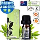 ANDZEN 成就系列/ACO有機植物萃煉單方純精油5ml-茶樹