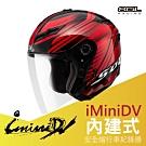 【iMiniDV】SOL+DV SO-1 創 內建式 安全帽 行車紀錄器/黑/紅