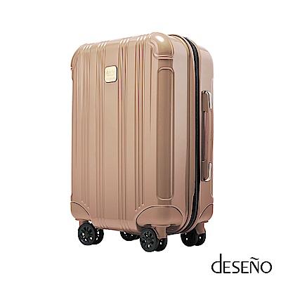 Deseno酷比旅箱18.5吋超輕量拉鍊行李箱寶石色系廉航指定版-淺金