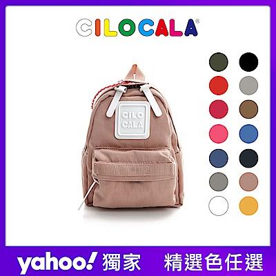 CILOCALA 亮彩尼龍防潑水後背包(迷你) 多色任選 / 原價1350元