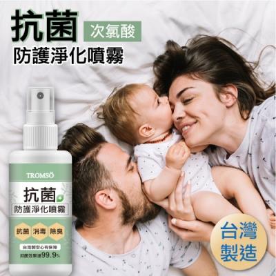 (三入組) 次氯酸抗菌防護淨化噴霧/攜帶瓶200ml TROMSO [限時下殺]