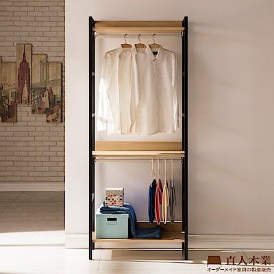 日本直人木業-CELLO明亮簡約輕工業風雙層掛衣80CM多功能衣櫃