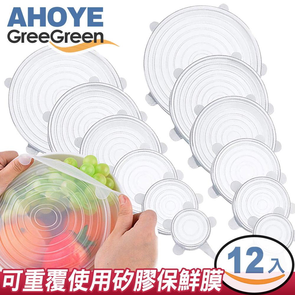 GREEGREEN 矽膠保鮮膜 12件套 (4大+4中+4小)