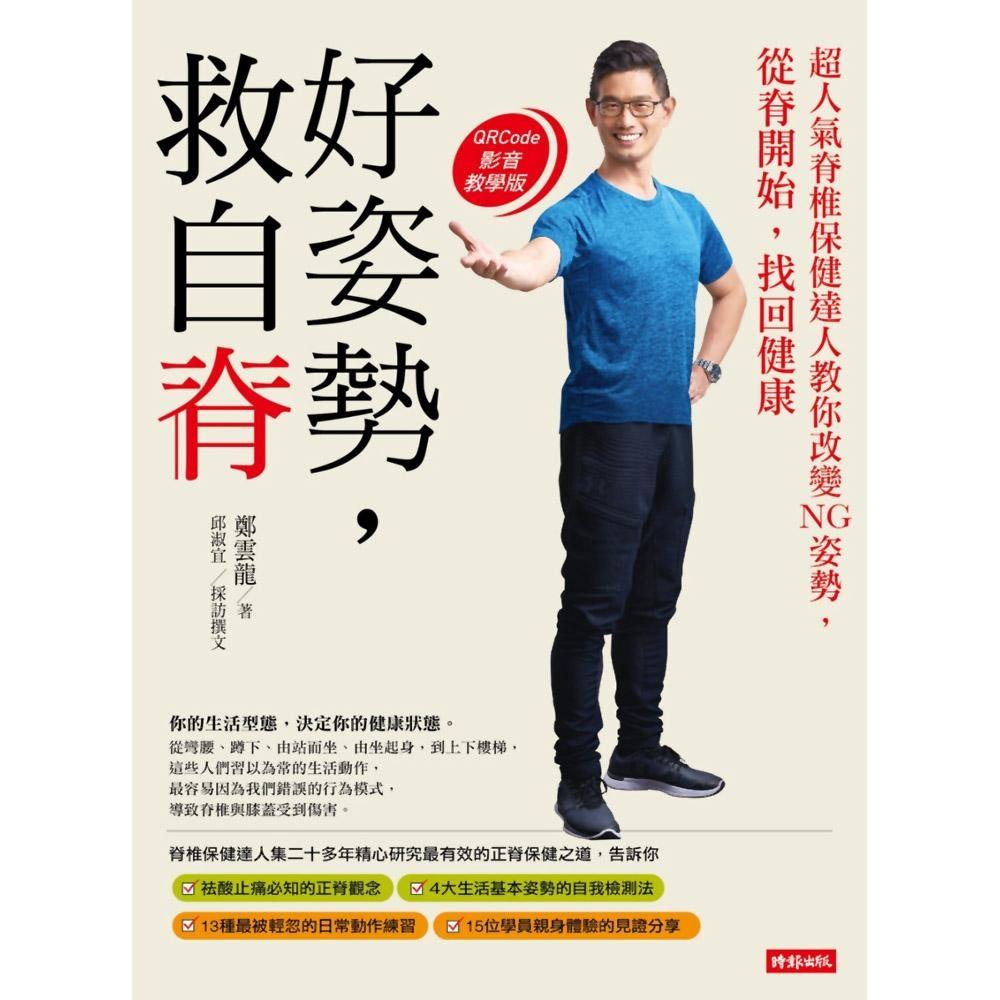 好姿勢,救自脊 :超人氣脊椎保健達人教你改變NG姿勢,從脊開始找回健康