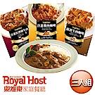 樂雅樂RoyalHost 經典主廚咖哩3入組-橫濱牛+紅酒牛肉+雞肉咖哩(200gx3入)
