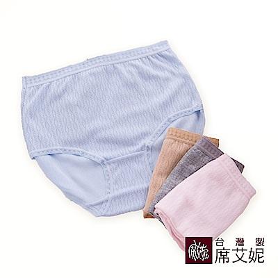 席艾妮SHIANEY 台灣製造(5件組)中大尺碼棉質舒適媽媽內褲 舒適零著感 孕婦也適穿
