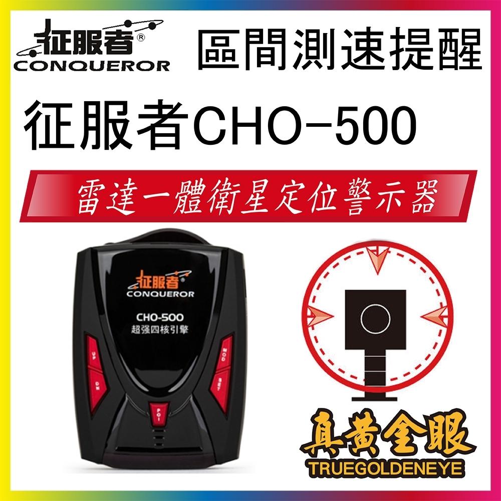 征服者 CHO-500 區間測速提醒 GPS雷達全頻測速器 超強四核引擎 流動+固定測速全對應