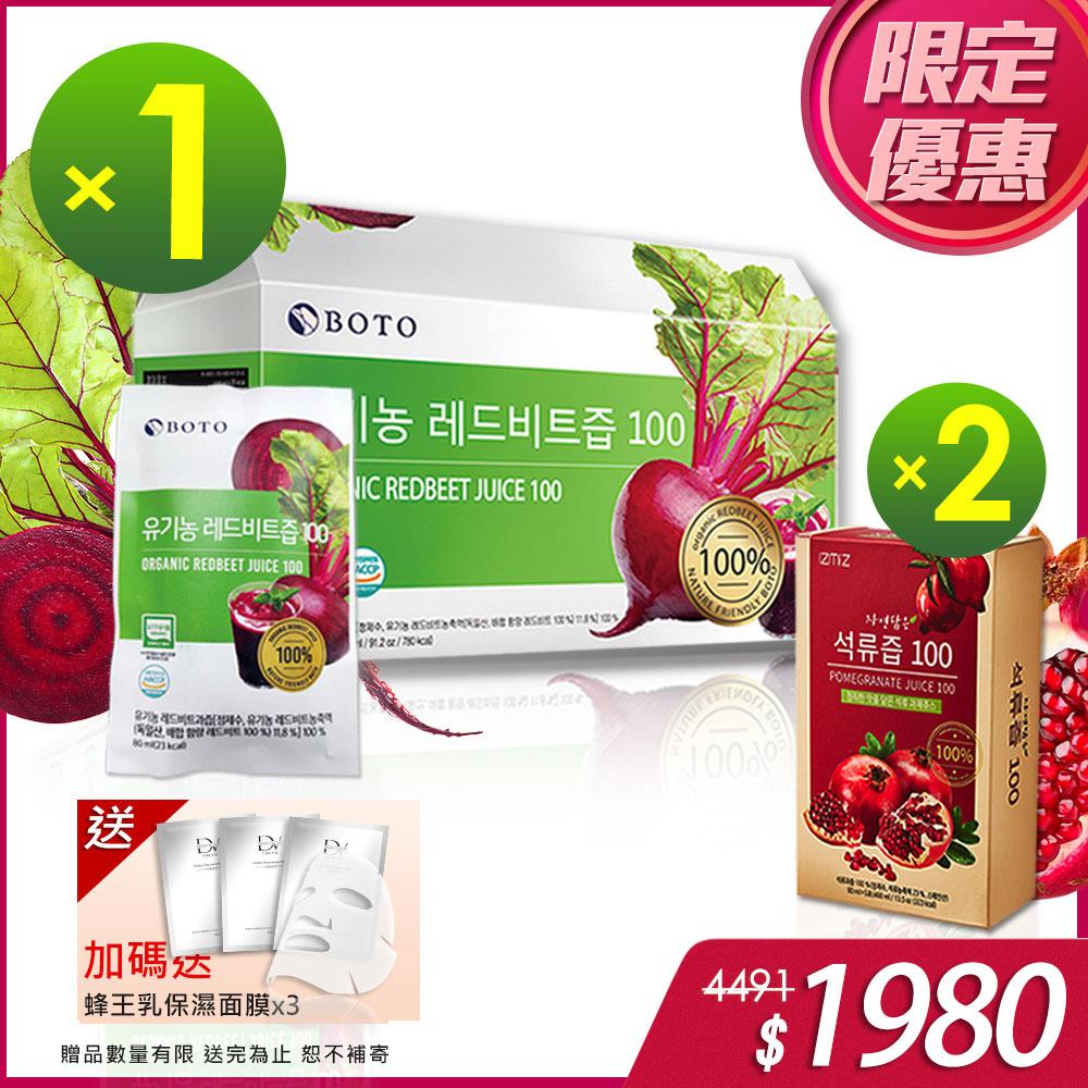 領券再折 韓國原裝 BOTO100%有機甜菜根飲禮盒x1箱(30包)+IZMiZ逸直美石榴飲x2盒(10包)