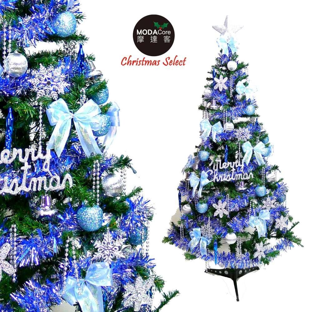 摩達客 幸福8尺/8呎(240cm)一般型裝飾綠聖誕樹 (+藍銀色系配件組)(不含燈)