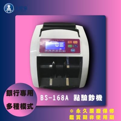 保固升級14個月【大當家】BS 168A 臺幣銀行專用 點驗鈔機 面額混鈔金額總計