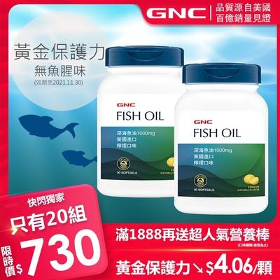 GNC健安喜 2入組 即期品 魚油膠囊 90顆/瓶(黃金守護/深海魚油)