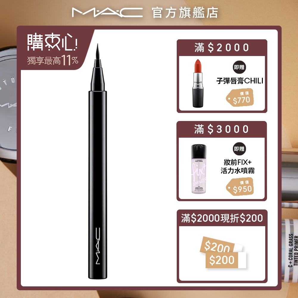 【官方直營】 MAC 24H超細緻眼線液
