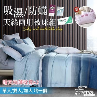(贈天絲枕套x2) FOCA 單/雙/大均價-3M專利吸濕排汗/銀離子防蹣抗菌天絲兩用被床包組