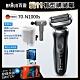 德國百靈BRAUN-新7系列暢型貼面電動刮鬍刀/電鬍刀 70-N1000s product thumbnail 2