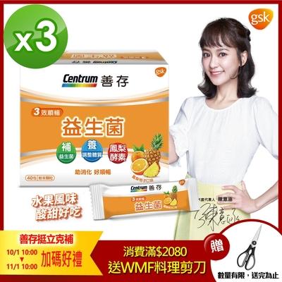 【善存】三效順暢益生菌 粉末顆粒 40包X3盒(陳意涵真心推薦 益生質養好菌 鳳梨酵素助消化)