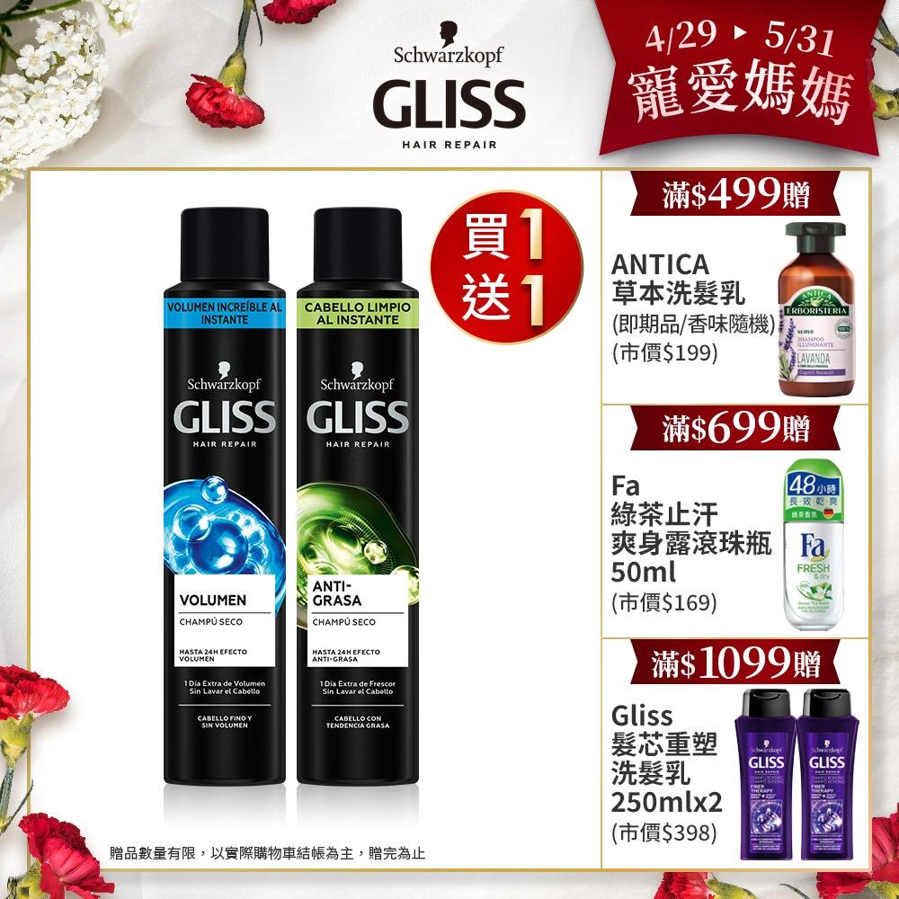 施華蔻 Gliss 高效豐盈型/長效控油 200ml 乾洗髮霧 _2入組
