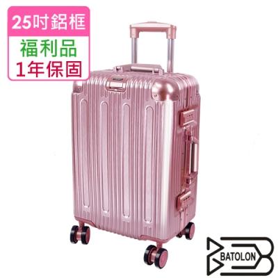 (福利品 25吋) 閃耀星辰TSA鎖PC鋁框箱/ 行李箱 (玫瑰金)