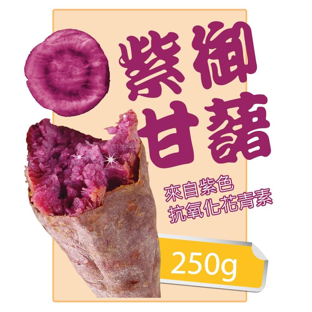 北灣冰烤地瓜王 紫御地瓜(250g*5包)送紫御甘藷(250g)