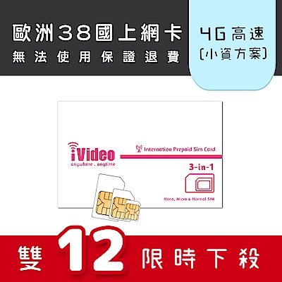 iVideo歐洲上網卡 SIM卡 5天 吃到飽 【小資方案】