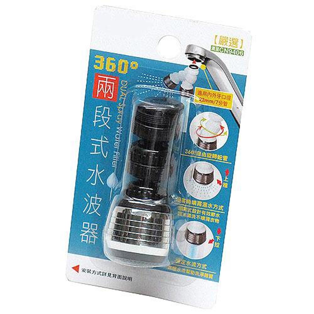 水龍頭360度旋轉2段式改良型省水器(CN9406) 顏色隨機出貨