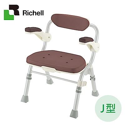 日本利其爾Richell-摺疊扶手型洗澡椅-J型咖啡