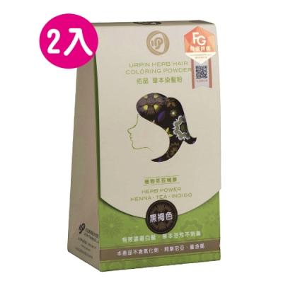 佑品 草本染髮粉-自然黑-2盒(10g*2包/盒)