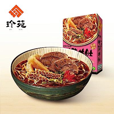 珍苑 紅燒牛筋牛肚牛肉麵(常溫)(610g/份,共2份)