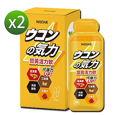 WEDAR 薑黃活力飲 2盒超值組 (15包/盒)