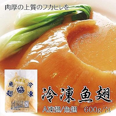 【海陸管家】嚴選冷凍魚翅(每包約600g) x1包