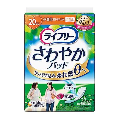 來復易 瞬吸安心漏尿專用棉墊 少量箱購 (32片x6包/箱)