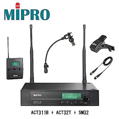Mipro ACT-311B+SM32 薩克斯風無線麥克風組