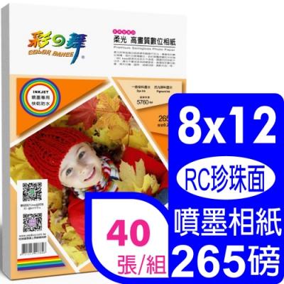 彩之舞 265g 8x12 噴墨RC柔光珍珠型 高畫質數位相紙 HY-B79*2包