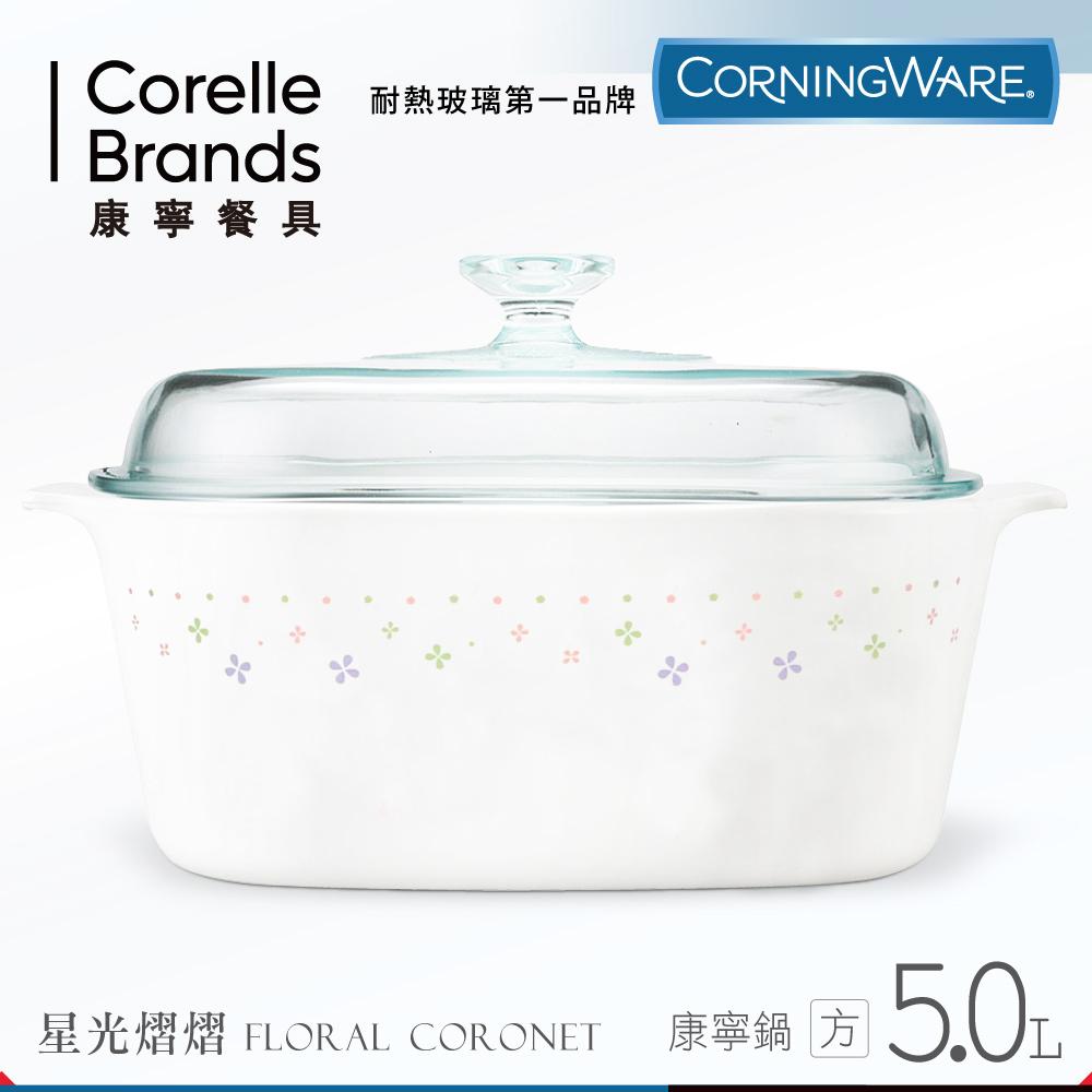 美國康寧 CORNINGWARE 星光熠熠方型康寧鍋5L