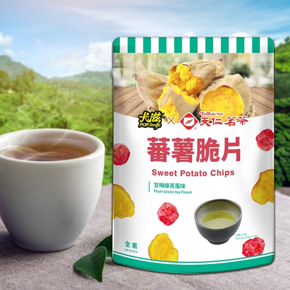 卡滋-蕃薯脆片-甘梅綠茶風味220g(天仁茗茶聯名)