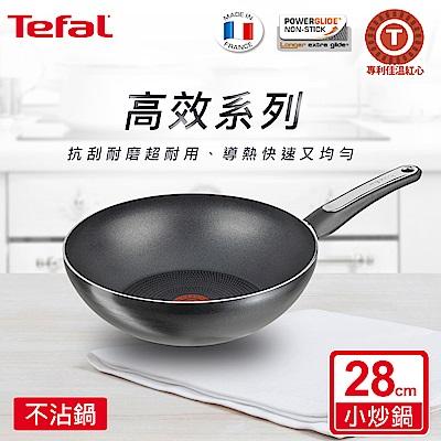 Tefal法國特福 高效系列28CM不沾小炒鍋(快)