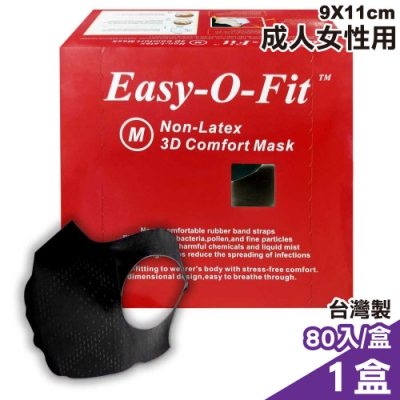 [時時樂限定]超服貼3D立體口罩-時尚黑(M號9-11cm-成年女性用/L號11-13cm-成年男性用 2款任選1) 80片/盒