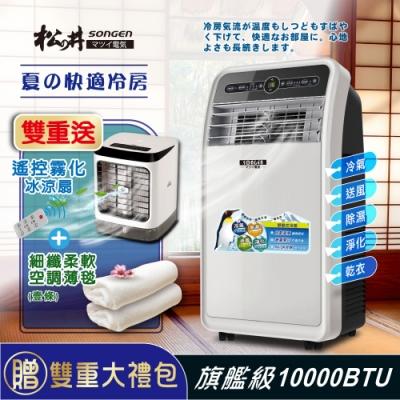 SONGEN松井 10,000BTU頂級旗艦版清淨除濕移動式冷氣 SH-298CH 加贈遙控霧化冰涼扇+細纖薄毯