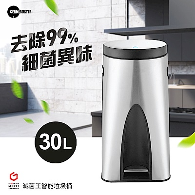 GERM-BUSTER 滅菌王30L智能垃圾桶