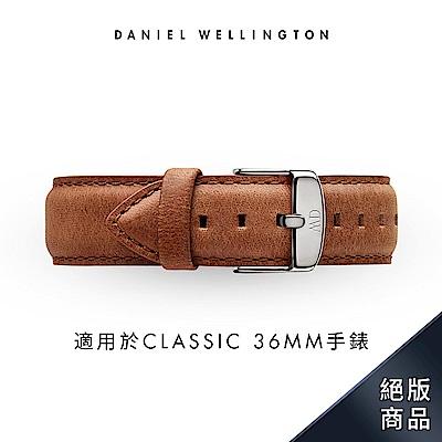 DW 錶帶 官方旗艦店 18mm銀扣 淺棕真皮皮革錶帶