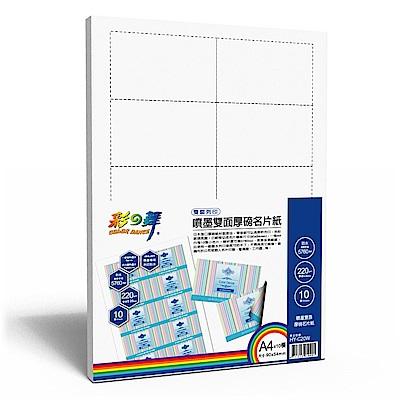 彩之舞 防水 雙面噴墨用名片紙HY-C20W--70張